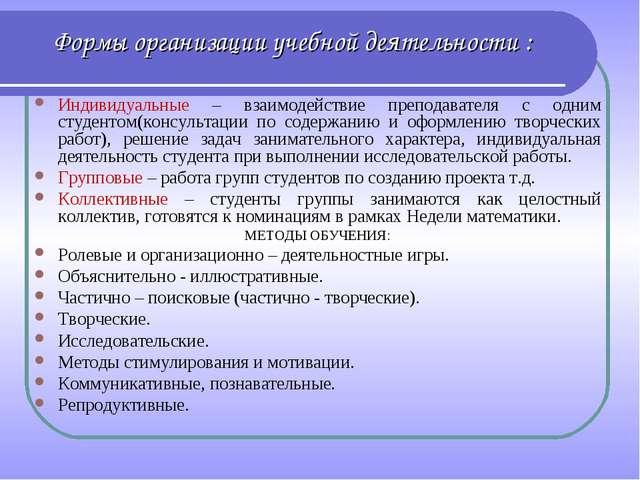 Формы организации учебной деятельности : Индивидуальные – взаимодействие преп...