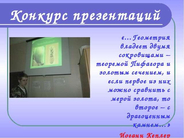 Конкурс презентаций «…Геометрия владеет двумя сокровищами – теоремой Пифагора...