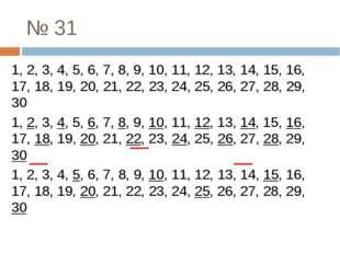 № 31 1, 2, 3, 4, 5, 6, 7, 8, 9, 10, 11, 12, 13, 14, 15, 16, 17, 18, 19, 20, 2