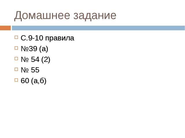 Домашнее задание С.9-10 правила №39 (а) № 54 (2) № 55 60 (а,б)