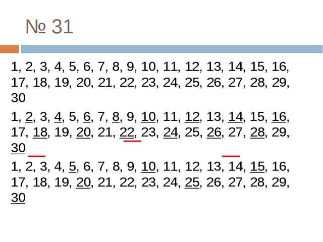 № 31 1, 2, 3, 4, 5, 6, 7, 8, 9, 10, 11, 12, 13, 14, 15, 16, 17, 18, 19, 20, 2...