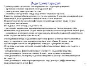Виды хроматографии * Хроматографические системы можно разделить по следующим