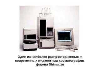 Один из наиболее распространенных и современных жидкостных хроматографов фирм