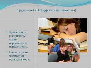 Трудность12: Синдром отличницы(-ка). Тревожность, суетливость, мания переписы