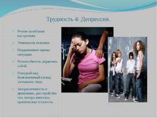 Трудность 4: Депрессия. Резкие колебания настроения. Уязвимость психики. Неад