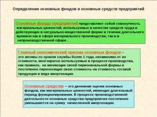 Определение основных фондов и основных средств предприятий Основные фонды пре