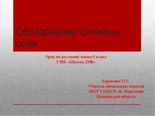 Образование сложных слов Урок по русскому языку3 класс УМК «Школа 2100» Борис