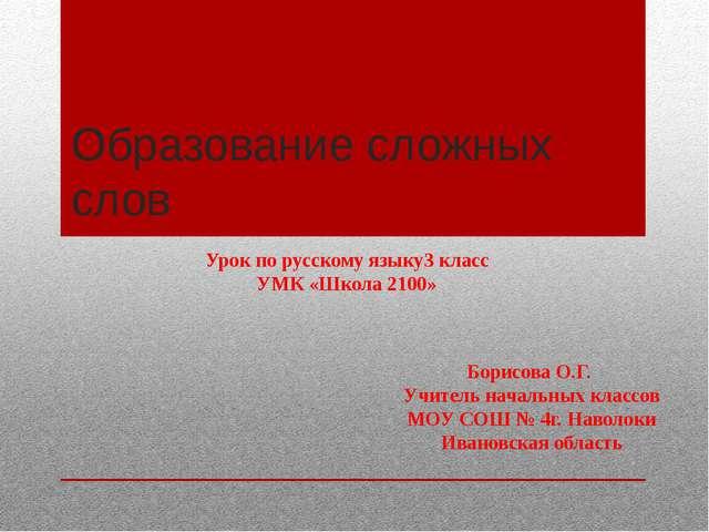 Образование сложных слов Урок по русскому языку3 класс УМК «Школа 2100» Борис...