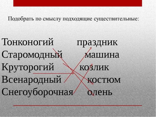 Тонконогий праздник Старомодный машина Круторогий козлик Всенародный...