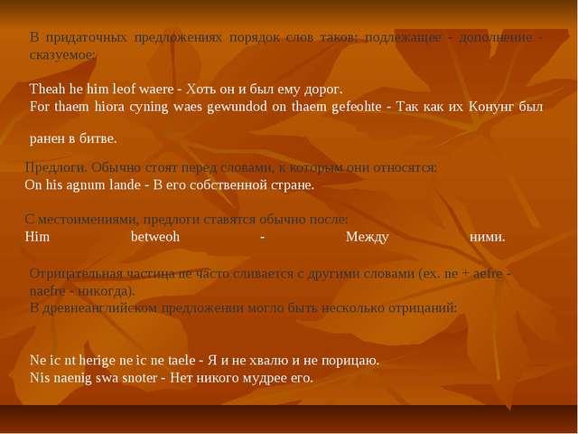 В придаточных предложениях порядок слов таков: подлежащее - дополнение - сказ...