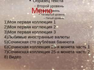 Сочинская коллекция. 100 рублевая банкнота Главным героем 100 рублёвой банкно