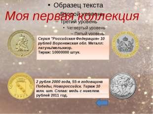 Олимпийские горы. 25 рублей из медно-никелевого сплава. Тираж:9 750 000 экз