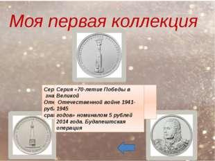 Нумизматика Нумизматика(отлат.— монета)— вспомогательная историческая ди