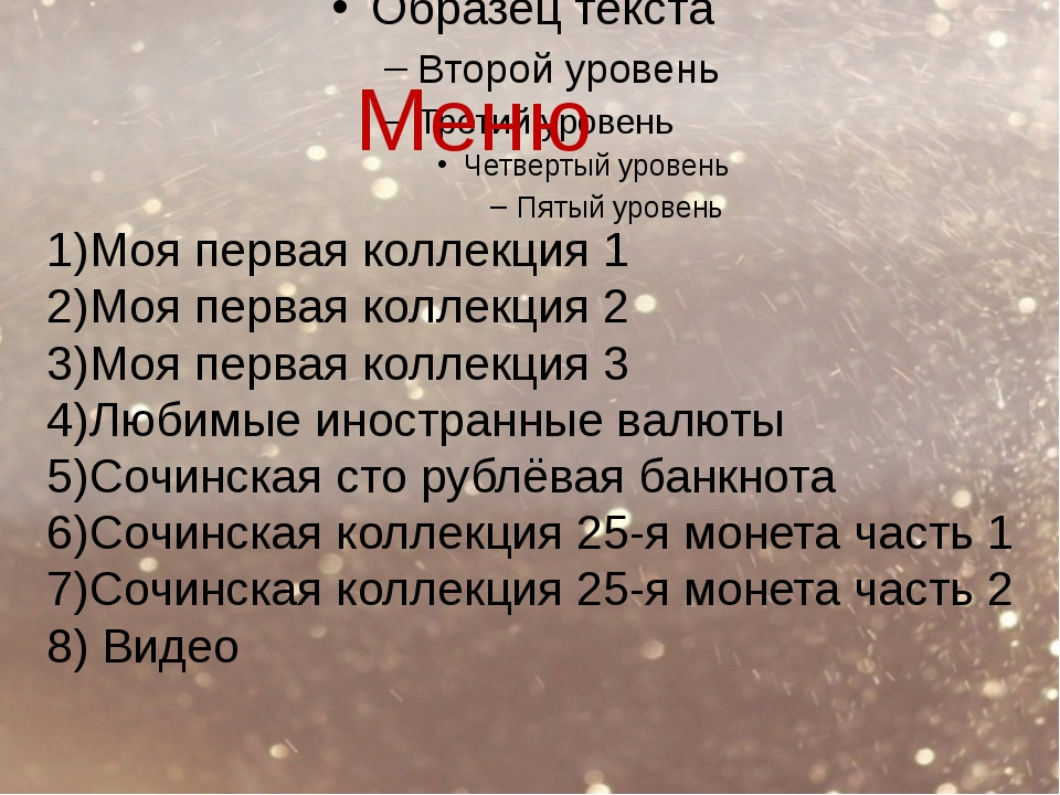 Сочинская коллекция. 100 рублевая банкнота Главным героем 100 рублёвой банкно...