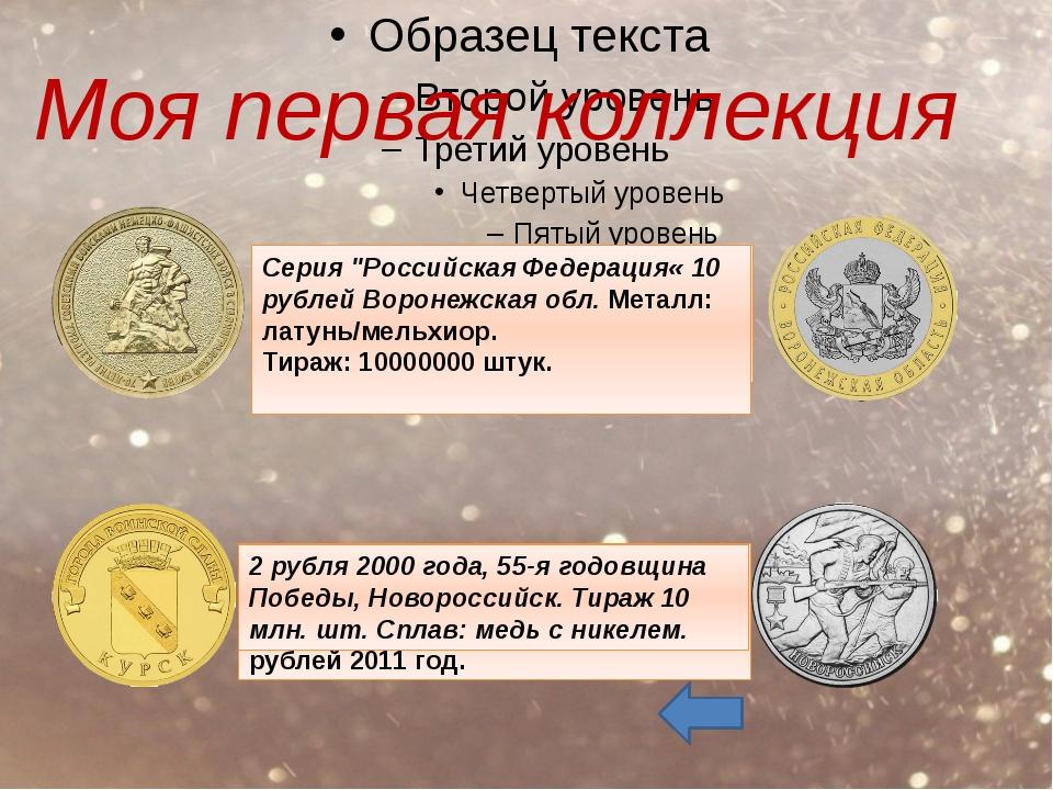 Олимпийские горы. 25 рублей из медно-никелевого сплава. Тираж:9 750 000 экз...