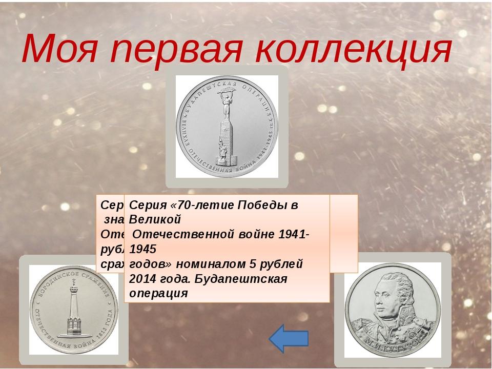 Нумизматика Нумизматика(отлат.— монета)— вспомогательная историческая ди...