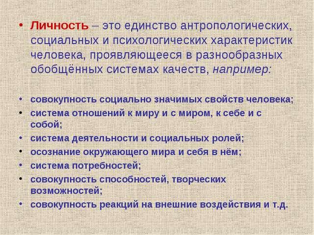 Личность – это единство антропологических, социальных и психологических харак...