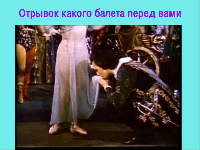 Отрывок какого балета перед вами