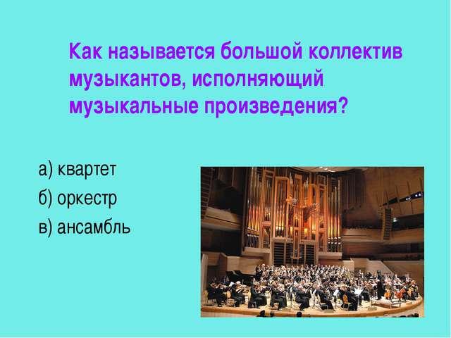 Как называется большой коллектив музыкантов, исполняющий музыкальные произве...
