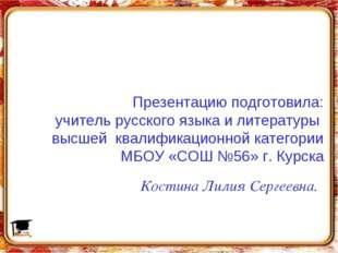 Презентацию подготовила: учитель русского языка и литературы высшей квалифика