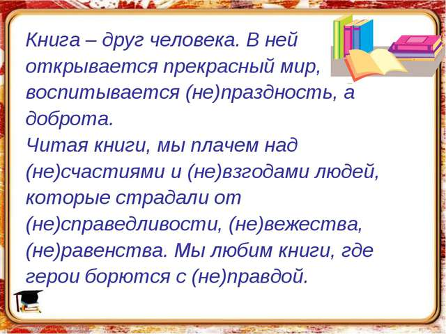 Книга – друг человека. В ней открывается прекрасный мир, воспитывается (не)пр...