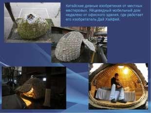 Китайские дивные изобретения от местных мастеровых. Яйцевидный мобильный дом