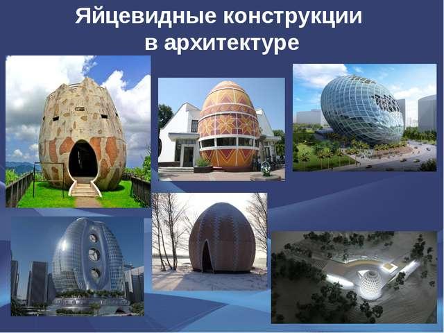 Яйцевидные конструкции в архитектуре