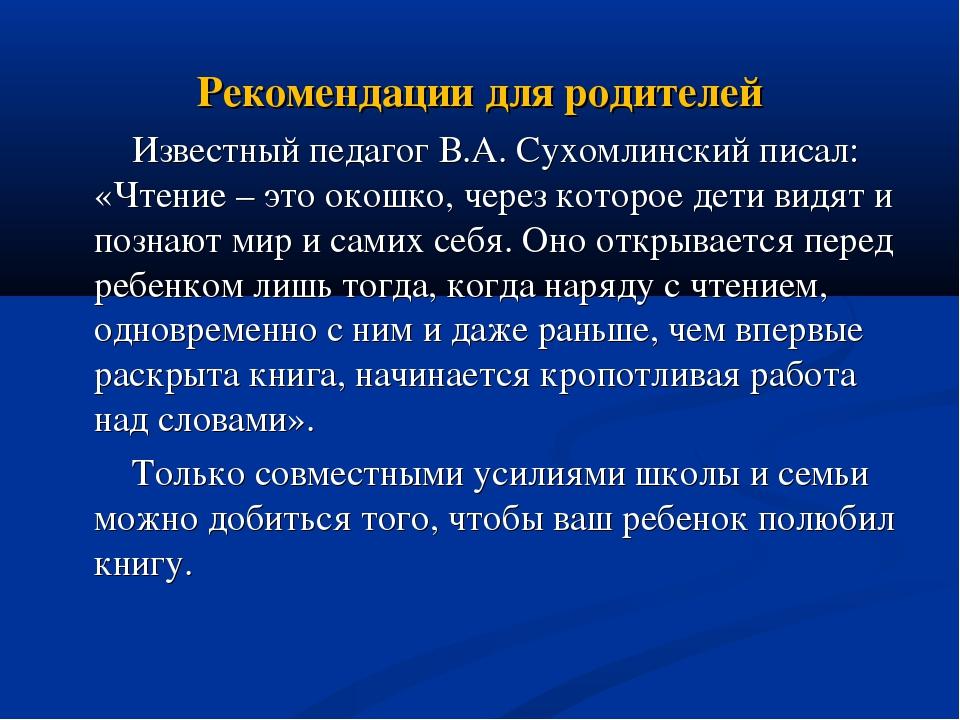 Рекомендации для родителей Известный педагог В.А. Сухомлинский писал: «Чтение...