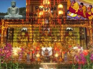 Религия Помимо трех мировых религий — буддизма, ислама и христианства — в Кит