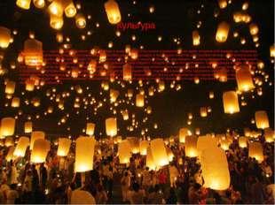 Культура Культура Китая — одна из самых древних и самобытных в мире. ФэншуйЭ