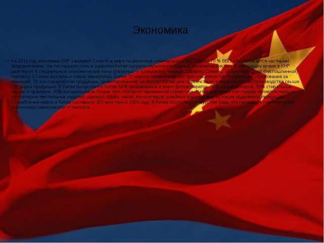 Экономика На 2010 год экономика КНР занимает 2 место в мире по величине номи...
