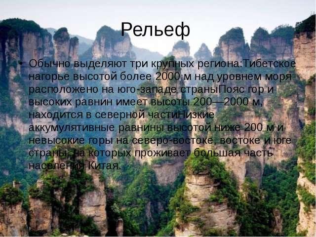Рельеф Обычно выделяют три крупных региона:Тибетское нагорье высотой более 20...