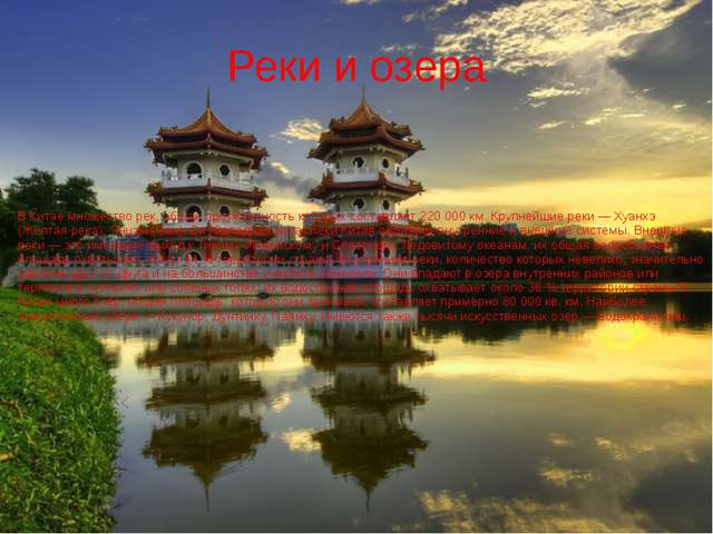 Реки и озера В Китае множество рек, общая протяженность которых составляет 22...