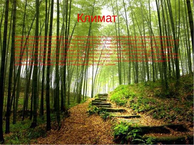 Климат Климат Китая очень разнообразен — от субтропического на юге (остров Ха...