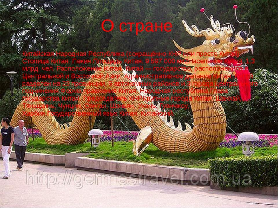 О стране Китайская Народная Республика (сокращённо КНР или просто Китай) Стол...