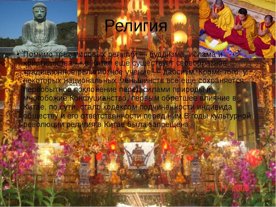 Религия Помимо трех мировых религий — буддизма, ислама и христианства — в Кит...