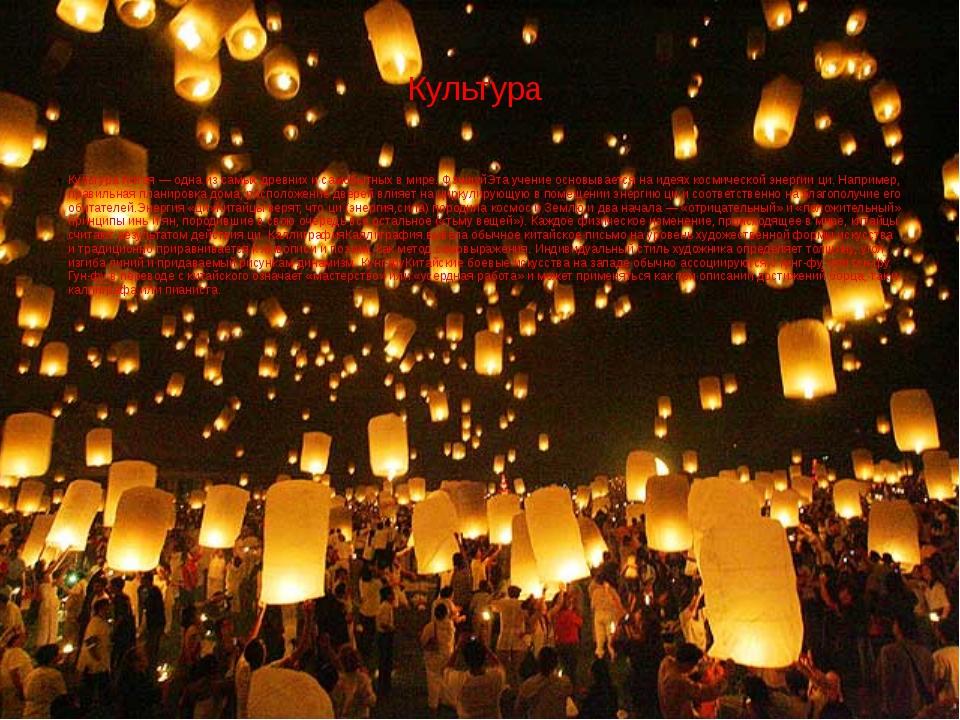 Культура Культура Китая — одна из самых древних и самобытных в мире. ФэншуйЭ...