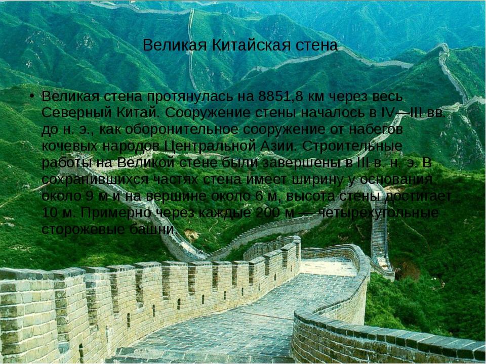 Великая Китайская стена Великая стена протянулась на 8851,8 км через весь Се...
