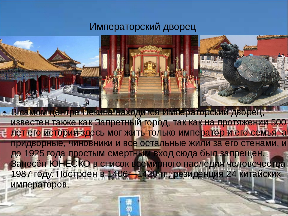 Императорский дворец В самом центре Пекина находится Императорский дворец, и...