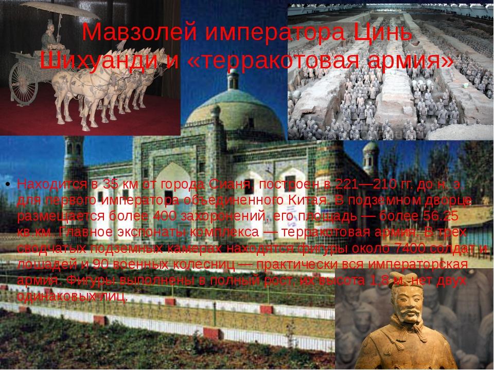 Мавзолей императора Цинь Шихуанди и «терракотовая армия» Находится в 35 км от...
