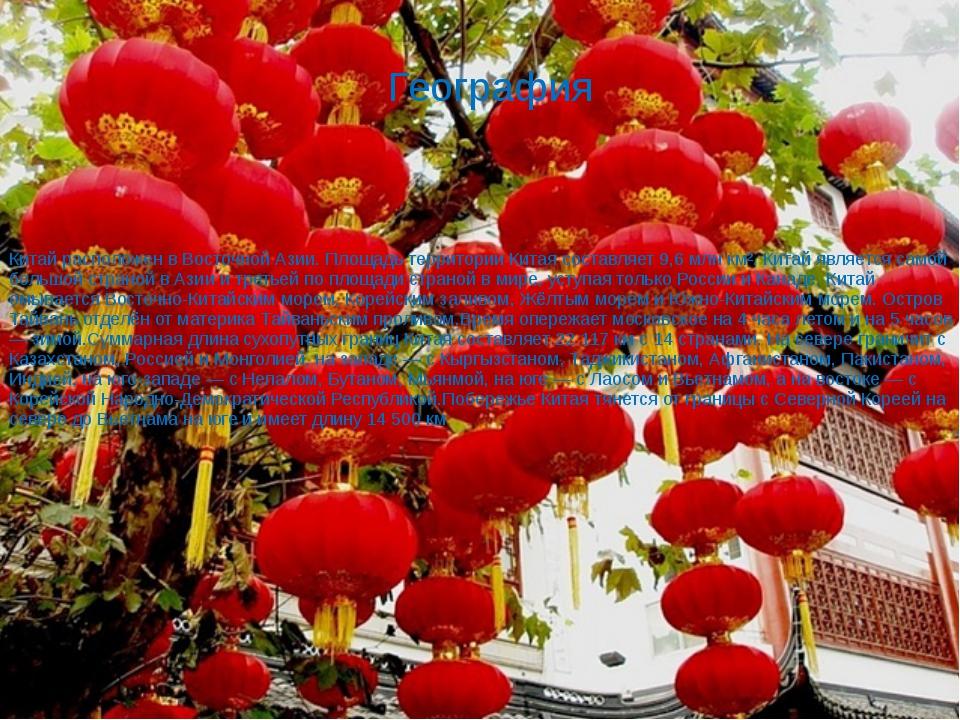 География Китай расположен в Восточной Азии. Площадь территории Китая состав...