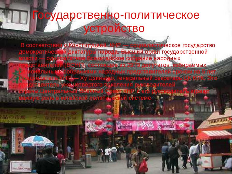 Государственно-политическое устройство В соответствии с Конституцией, КНР — с...