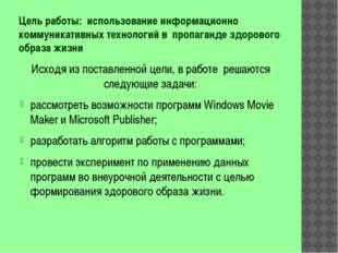 Цель работы: использование информационно коммуникативных технологий в пропага