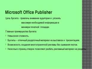 Microsoft Office Publisher Цель буклета - привлечь внимание аудитории и уложи
