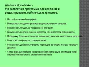Windows Movie Maker- это бесплатная программа для создания и редактирования