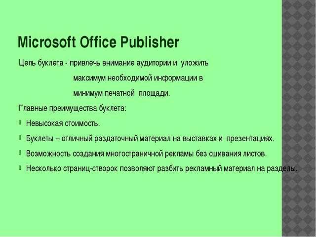 Microsoft Office Publisher Цель буклета - привлечь внимание аудитории и уложи...