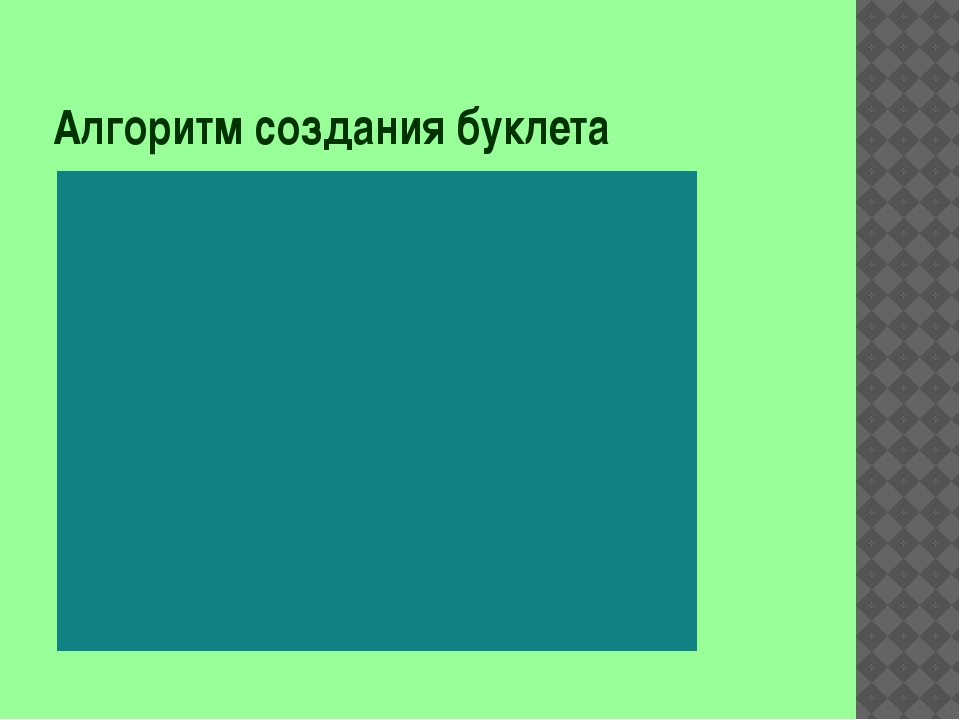 Алгоритм создания буклета 1. Выбор макета буклета