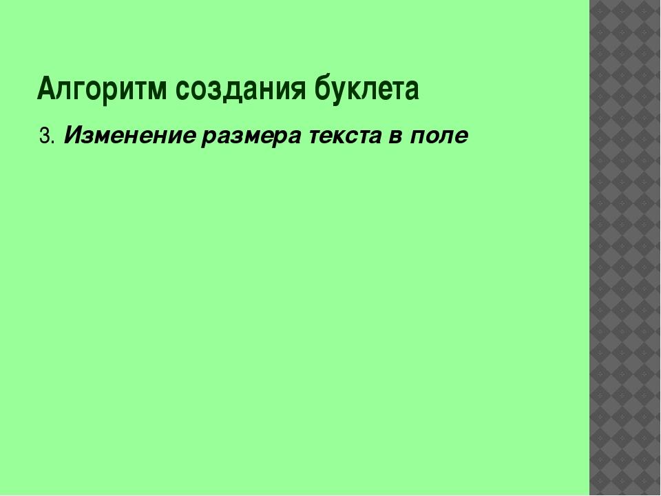 Алгоритм создания буклета 3. Изменение размера текста в поле
