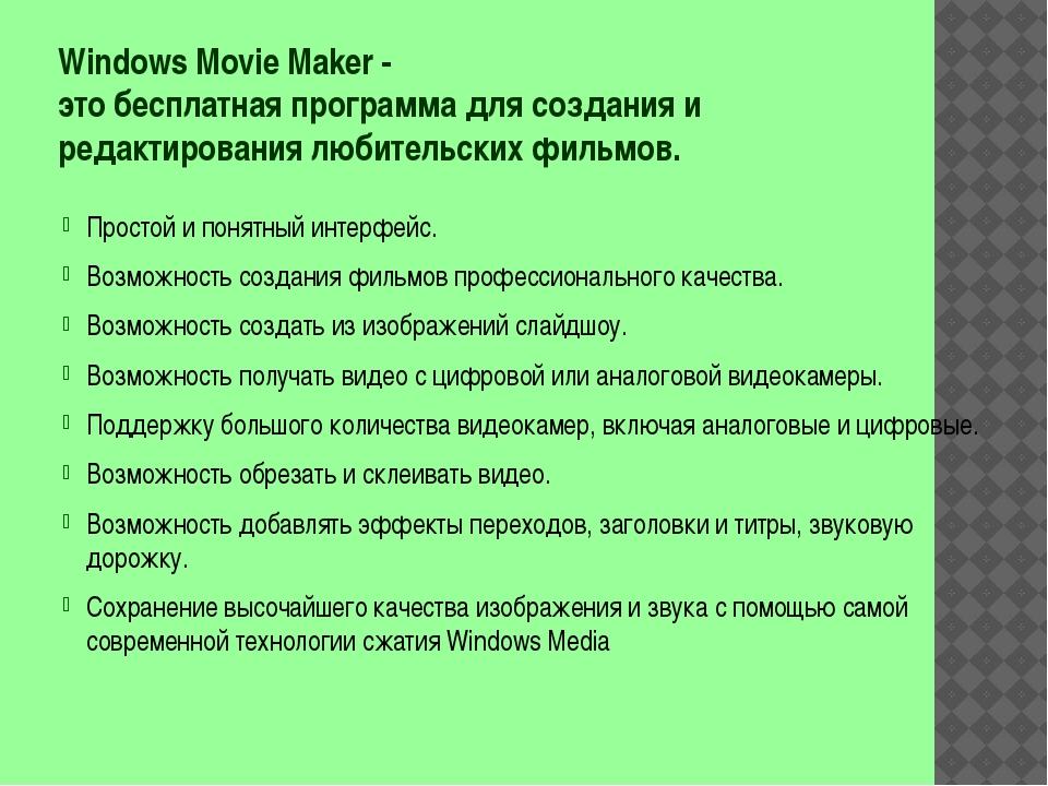 Windows Movie Maker- это бесплатная программа для создания и редактирования...