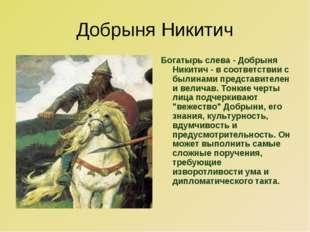 Добрыня Никитич Богатырь слева - Добрыня Никитич - в соответствии с былинами